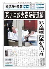京アニ放火容疑者逮捕