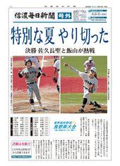 高校野球県大会、佐久長聖が王座に
