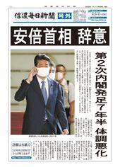 安倍首相 辞意