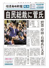 自民党新総裁に菅氏