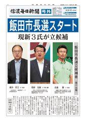 飯田市長選スタート 現新3氏が立候補