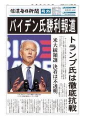 米大統領選 バイデン氏勝利報道