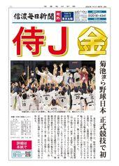 東京五輪野球 日本が金メダル