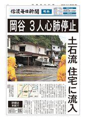岡谷で土石流 3人心肺停止